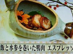 赤飯と水参を巻いた鴨肉 エスプレッソソース