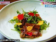 桃ピュレをのせた韓牛プルコギサラダ