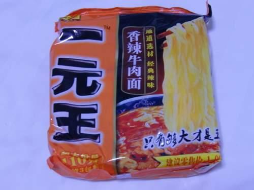 1元王 黄色