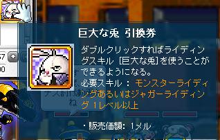 巨大なウサギ