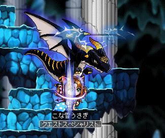 ドラゴンブリンク
