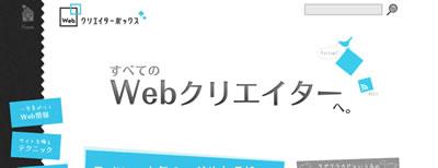Webクリエイターズボックス