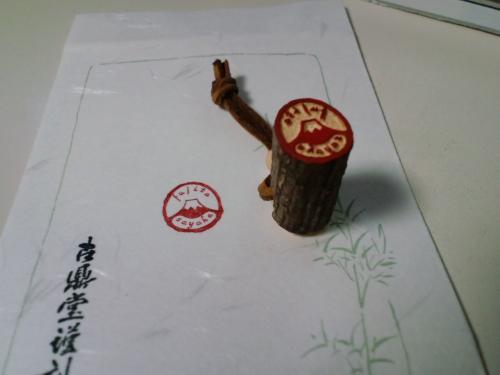 はんこの木7