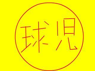 snap_kotetsumura_20098410956.jpg