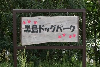 黒島ドッグパーク