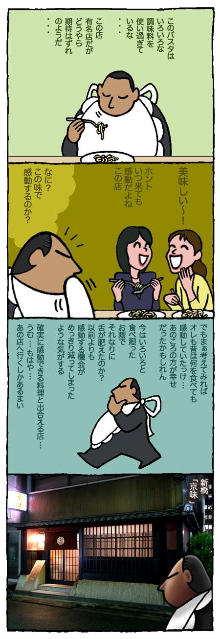 kyoaji1.jpg