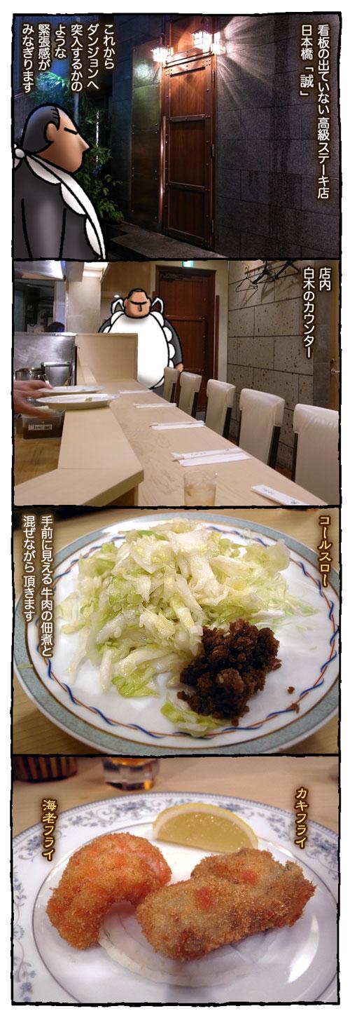 makoto1s.jpg