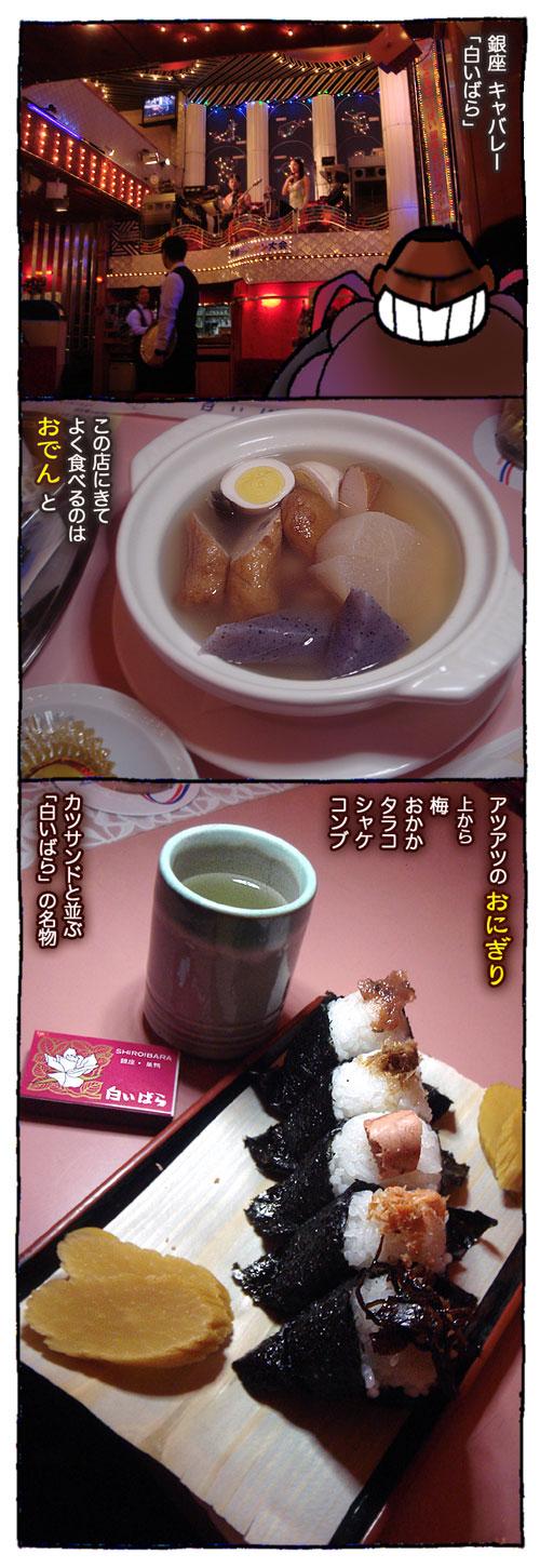 shirobara2.jpg