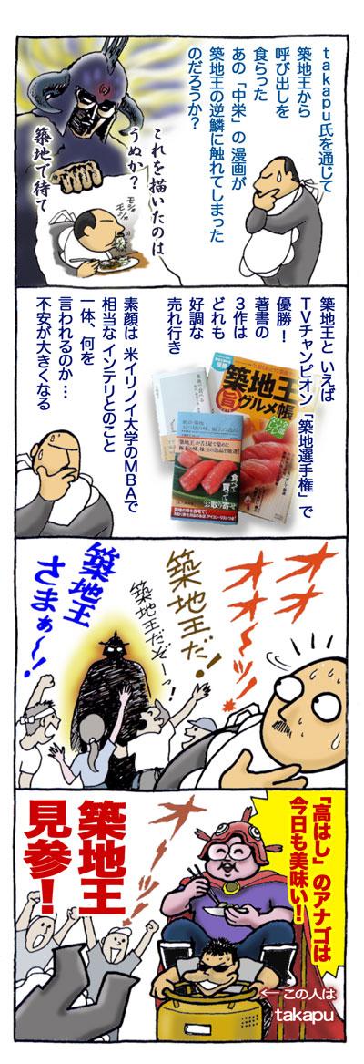 tsukijioo.jpg