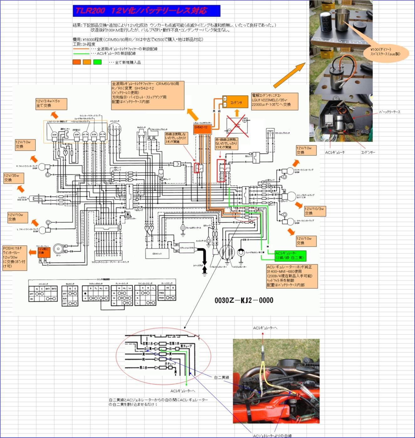 TLR12v・バッテリーレス対応配線図改訂版5
