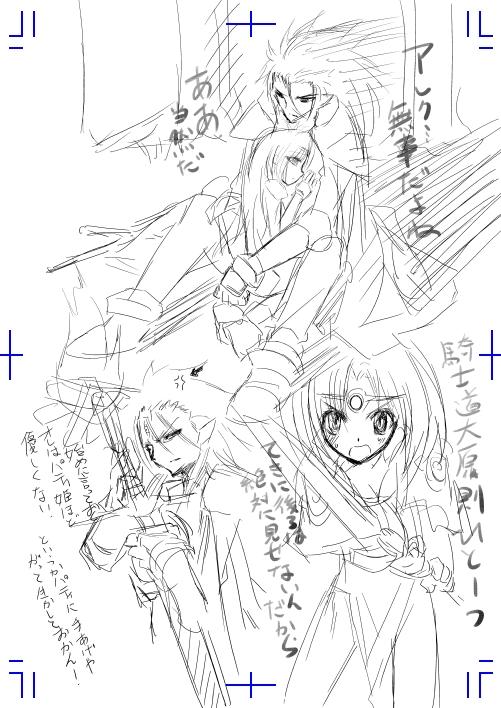 リューナイト本-14