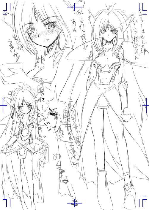 リューナイト本-16