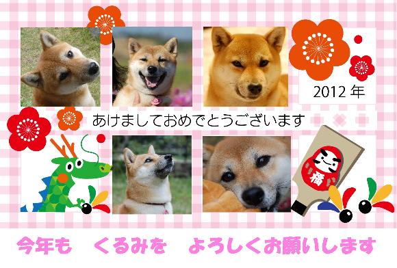 くるみ年賀状2012