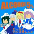 アルコール5%