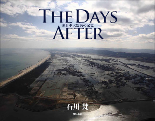 The-Days-After-表紙