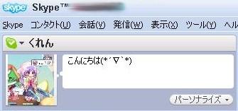 すかいぷ1