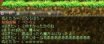 Maple110701_あふぉ夫婦