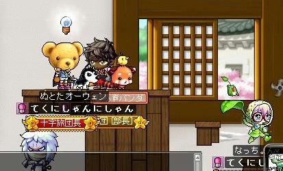 Maple110809_忍耐