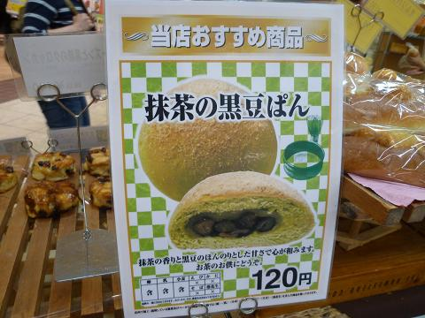 抹茶の黒豆パン