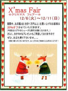 ☆クリスマスフェアー☆