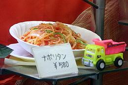 260px-Neapolitan,_spaghetti_of_Japanese_origin_2