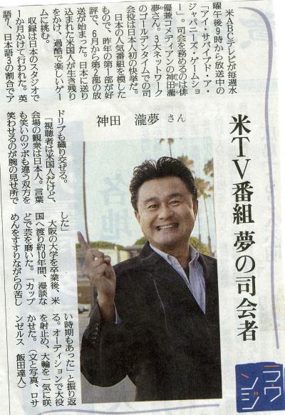 20090725読売新聞神田瀧夢2_convert_20090729143403