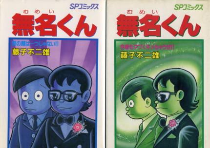 FUZIKO-mumei-kun2.jpg