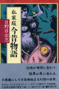 HINO-shikaban-konjaku-monogatari.jpg
