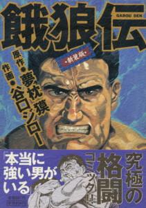 TANIGUCHI-YUMEMAKURA-garou-den1.jpg