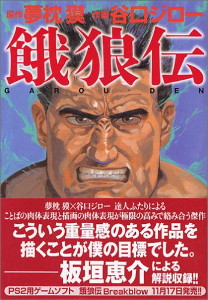 TANIGUCHI-YUMEMAKURA-garou-den2.jpg