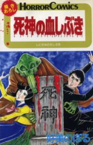 YOSHIMI-shinigami-no-chishibuki.jpg