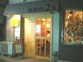 asagaya-2doru17.jpg
