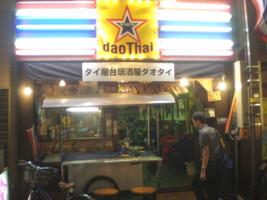 asagaya-dao-thai19.jpg