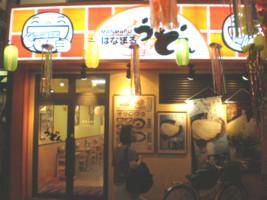 asagaya-hanamaru18.jpg