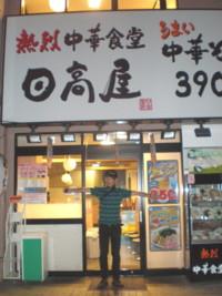 asagaya-hidakaya32.jpg