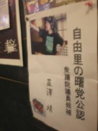 asagaya-hikojiro6.jpg