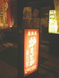 asagaya-kamadoka1.jpg