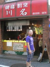 asagaya-kawana38.jpg