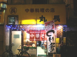 asagaya-marutyo6.jpg