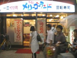 asagaya-merrygoround4.jpg