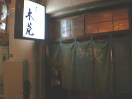 asagaya-mimizuku34.jpg