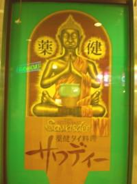asagaya-sawadee36.jpg