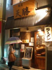 asagaya-tensyo1.jpg