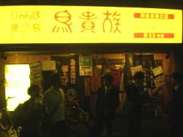 asagaya-torikizoku1.jpg