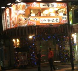asagaya-tyukasyokudo-ichiban11.jpg