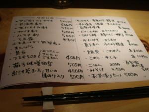 koenji-koryori-kyu7.jpg