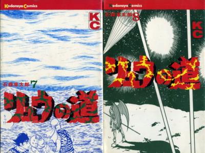 lord-of-ryu7-8.jpg