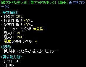RedStone 11.12.24[03]