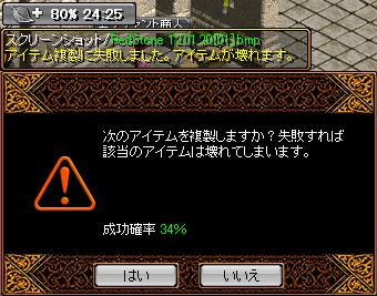 RedStone 12.01.20[02]