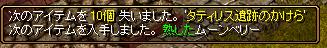 RedStone 12.04.06[02]